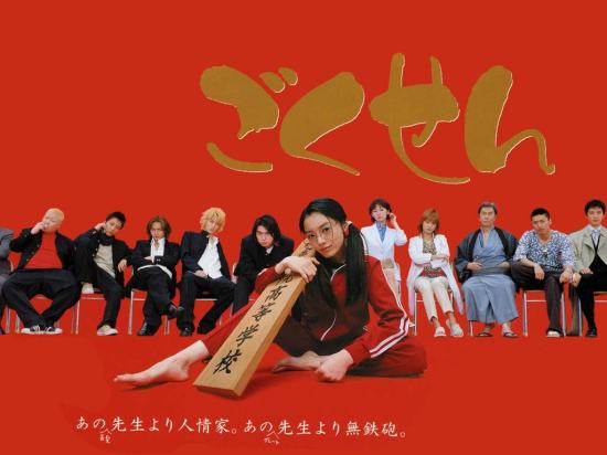 co-giao-gang-to-gokusen-season-i-2011-1